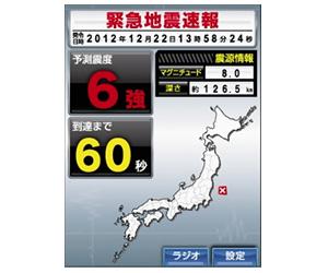 地震の見張り番@home 地震発報画面
