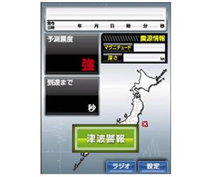 地震の見張り番@home 津波発報画面